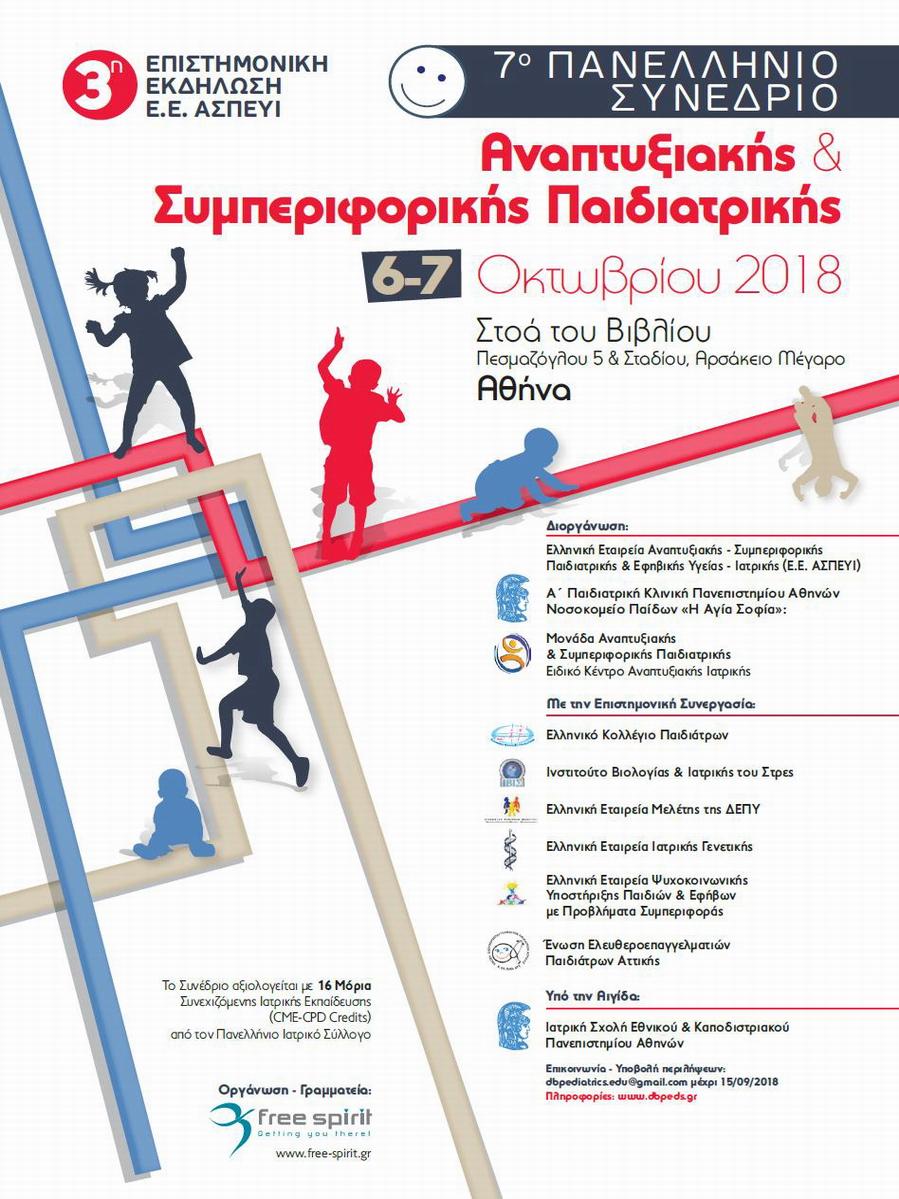 7o Πανελλήνιο Συνέδριο Αναπτυξιακής - Συμπεριφορικής Παιδιατρικής