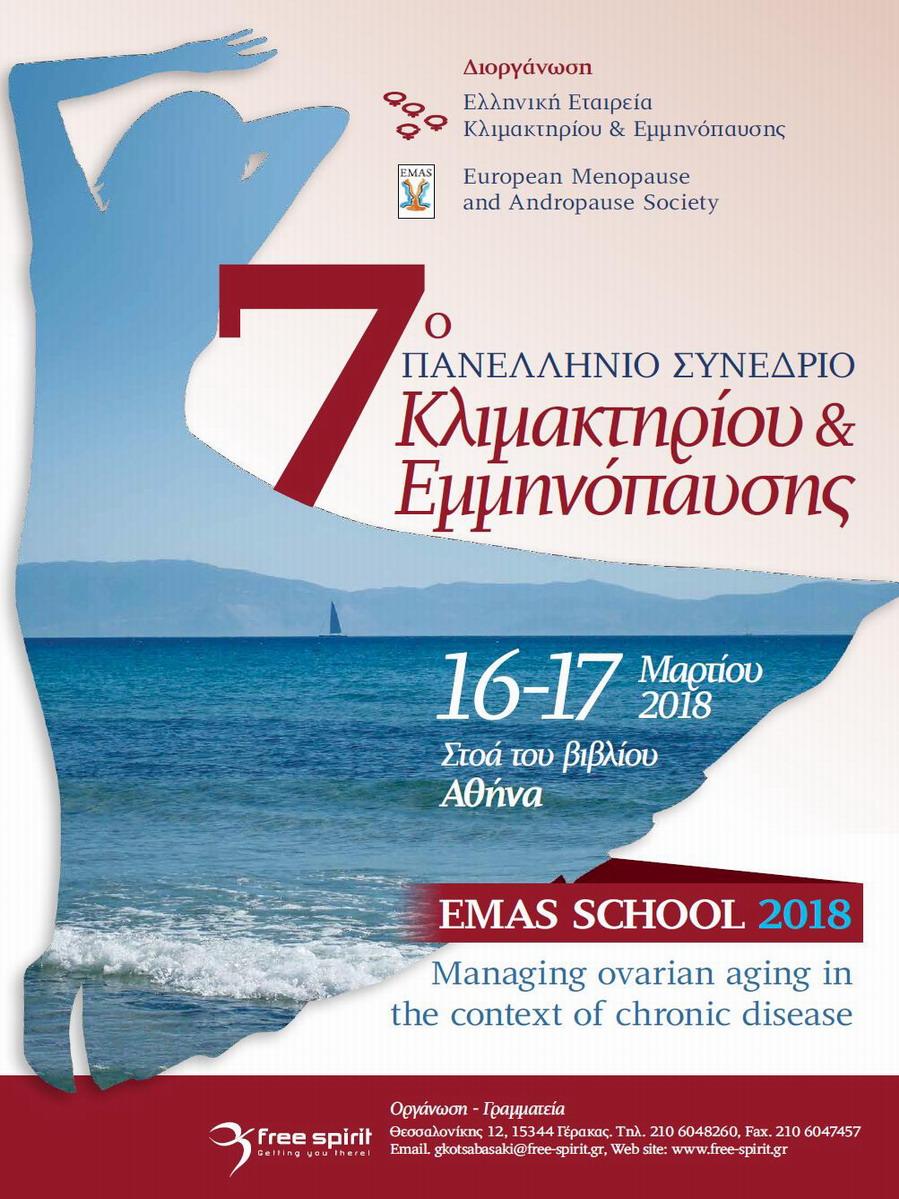 7ο Πανελλήνιο Συνέδριο Κλιμακτηρίου & Εμμηνόπαυσης