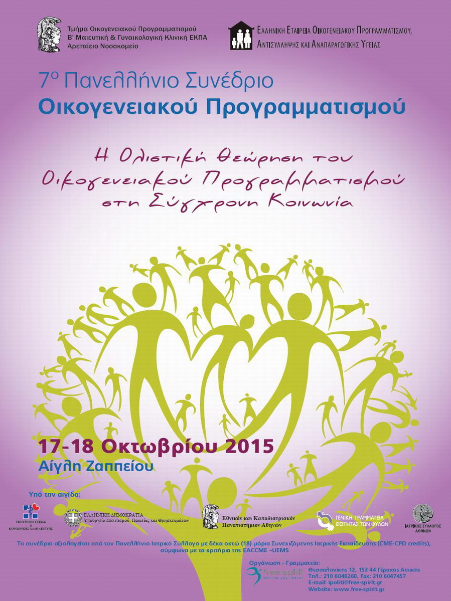 7ο Πανελλήνιο Συνέδριο Οικογενειακού Προγραμματισμού