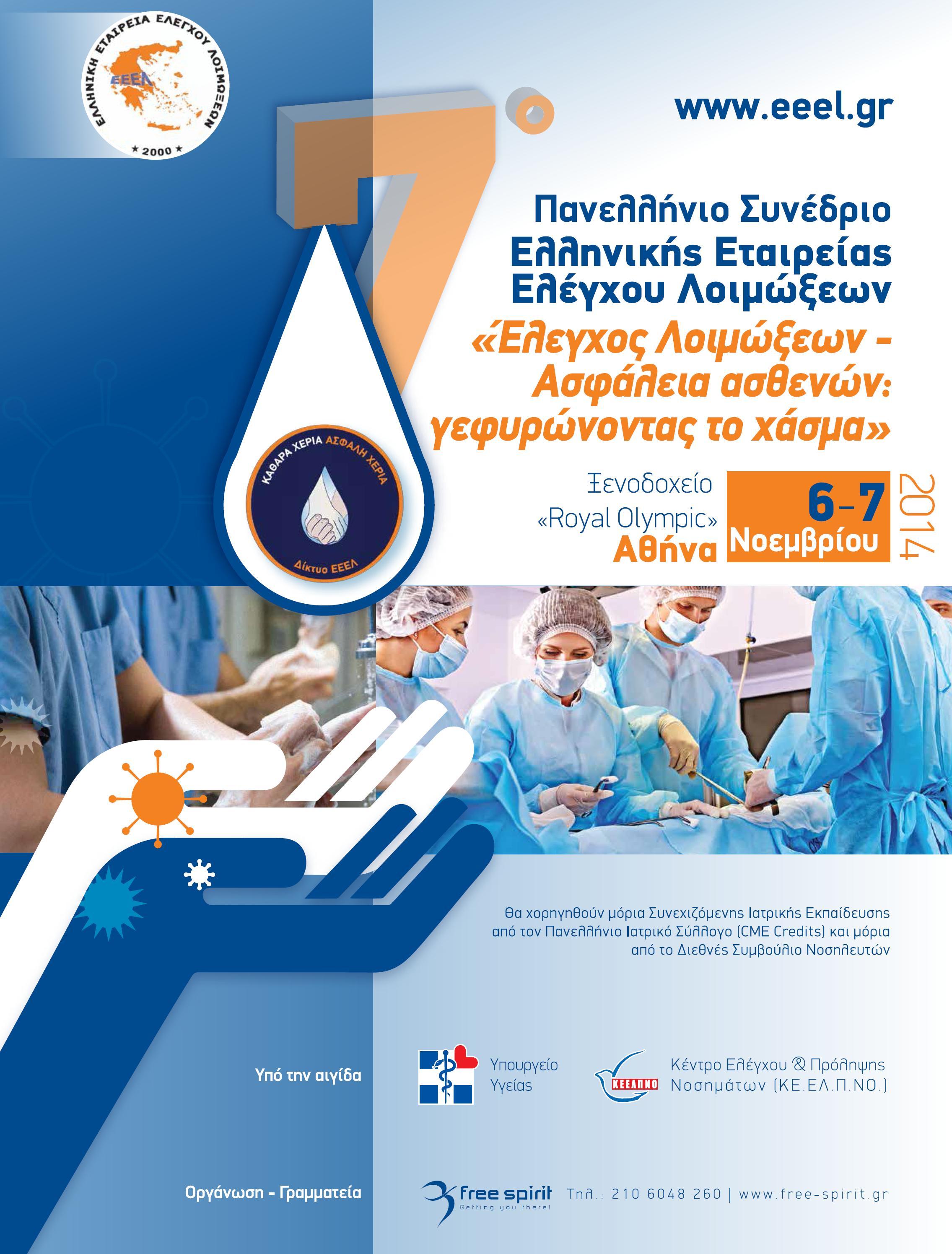 7o Πανελλήνιο Συνέδριο Ελληνικής Εταιρείας Ελέγχου Λοιμώξεων