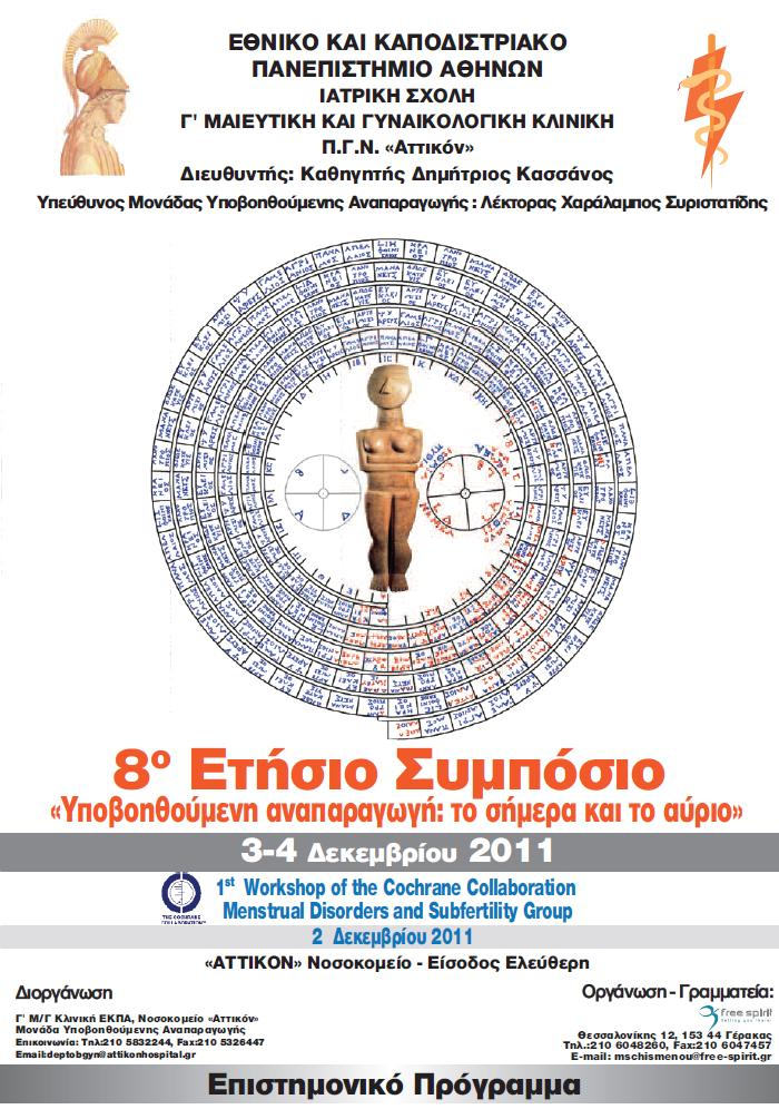 "8o Annual Symposium ""Assisted Reproduction: Present and Future"""