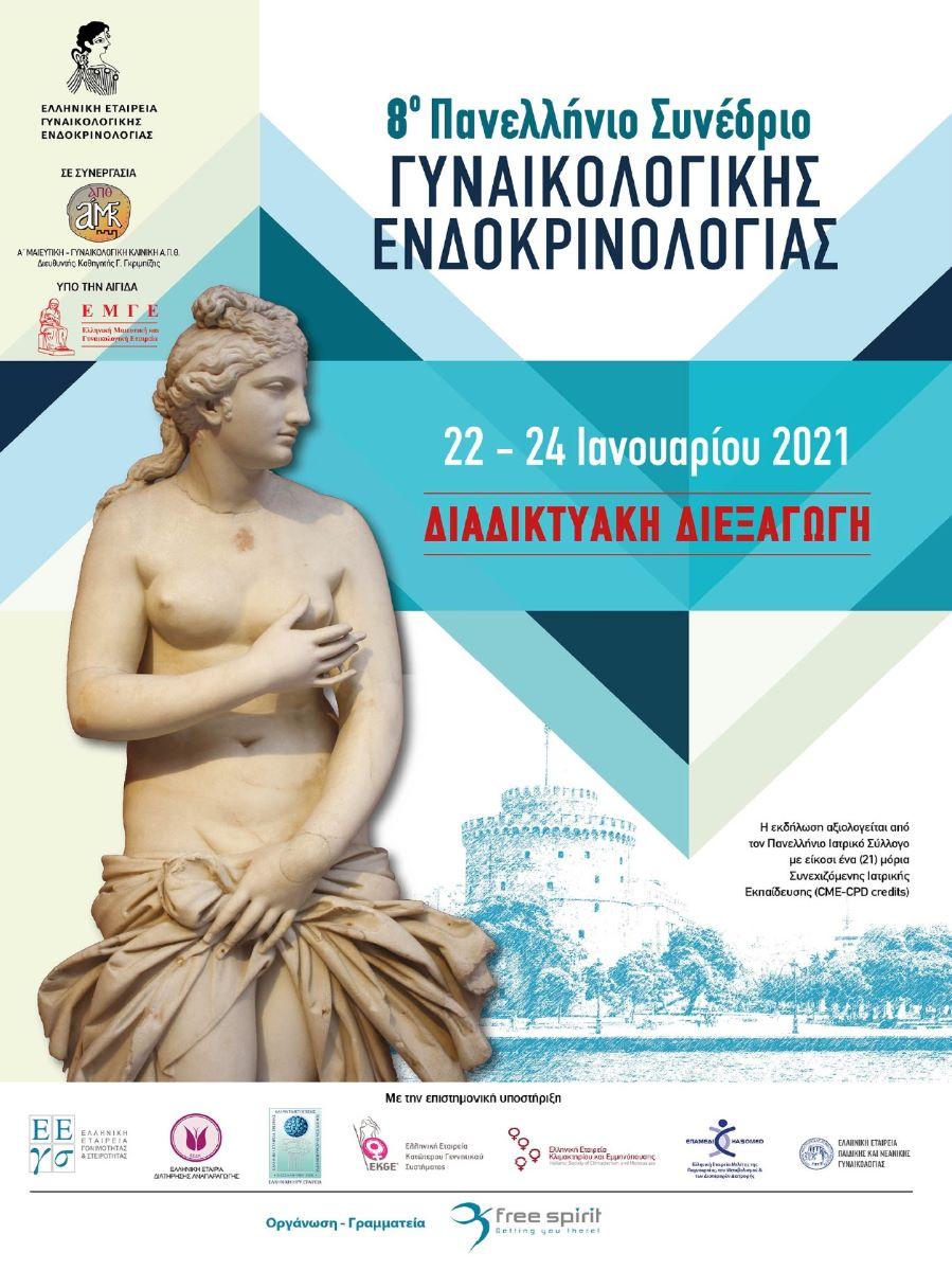 8ο Πανελλήνιο Συνέδριο Γυναικολογικής Ενδοκρινολογίας