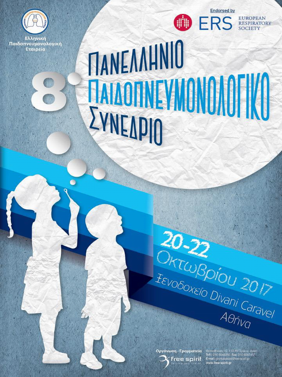 8ο Πανελλήνιο Παιδοπνευμονολογικό Συνέδριο