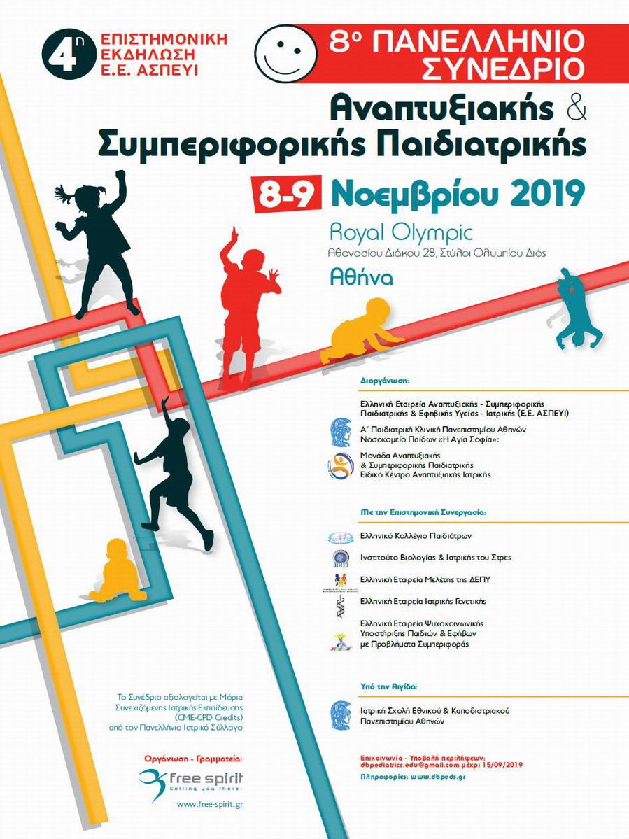 8o Πανελλήνιο Συνέδριο Αναπτυξιακής - Συμπεριφορικής Παιδιατρικής