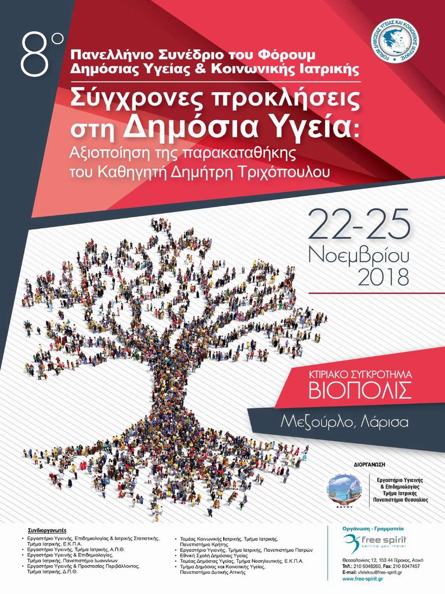 8ο Πανελλήνιο Συνέδριο του Φόρουμ Δημόσιας Υγείας & Κοινωνικής Ιατρικής