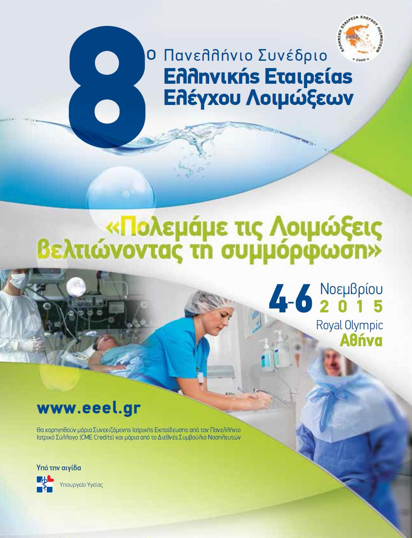 8o Πανελλήνιο Συνέδριο Ελληνικής Εταιρείας Ελέγχου Λοιμώξεων