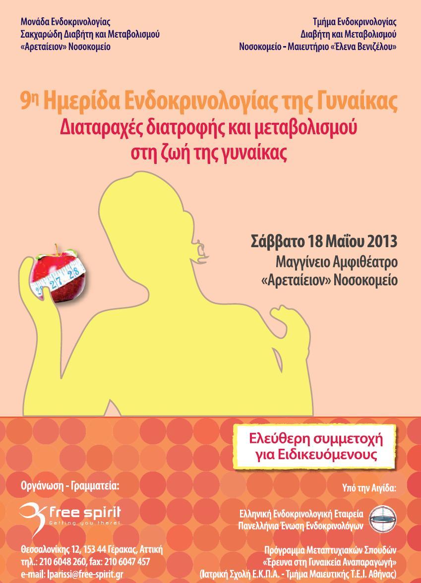 9η Ημερίδα Ενδοκρινολογίας της Γυναίκας «Διαταραχές διατροφής και μεταβολισμού στη ζωή της γυναίκας»