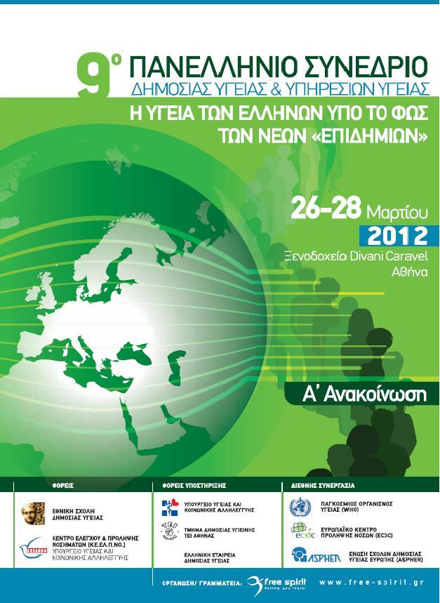 9ο Πανελλήνιο Συνέδριο Δημόσιας Υγείας & Υπηρεσιών Υγείας