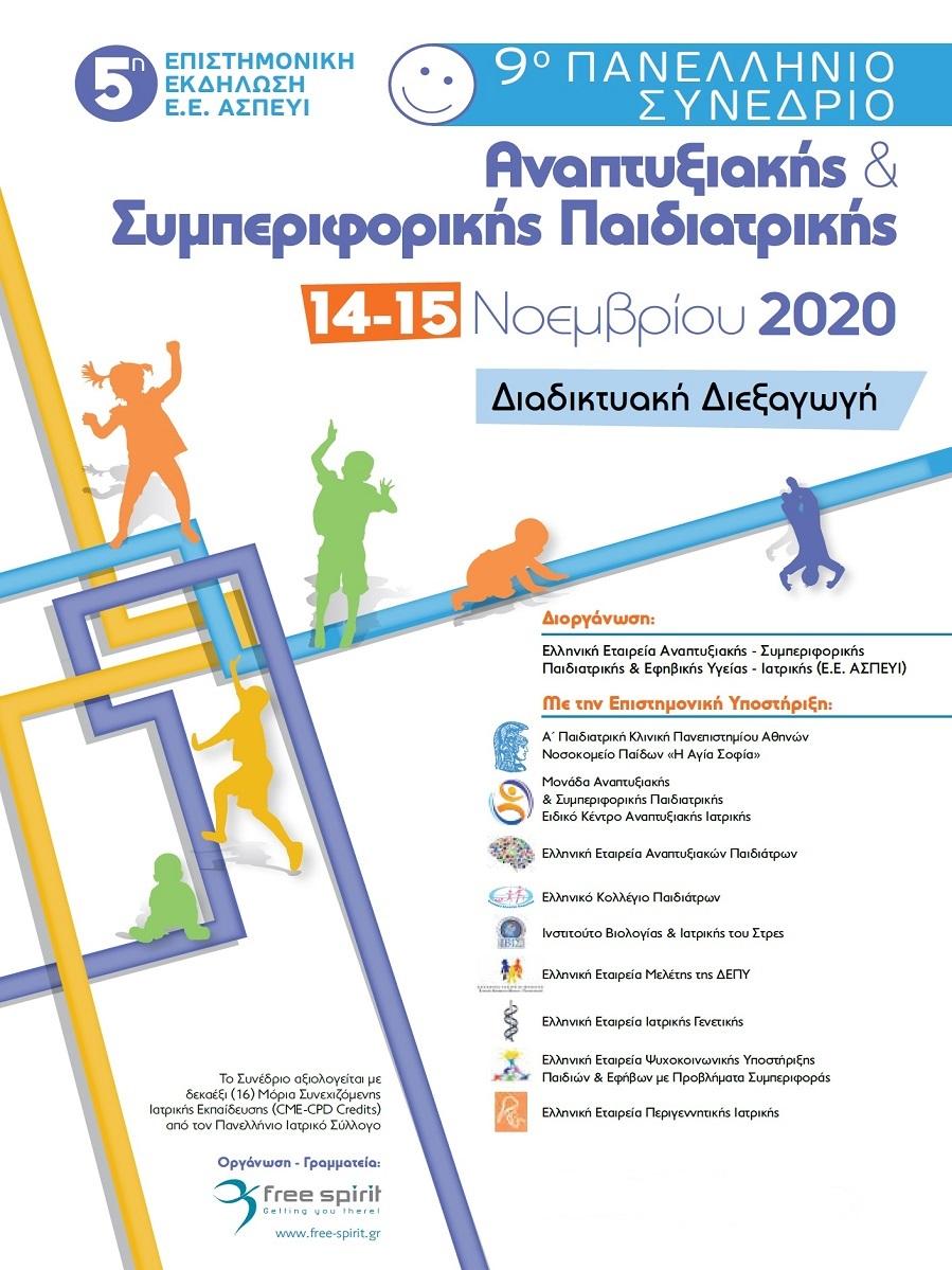 9o Πανελλήνιο Συνέδριο Αναπτυξιακής - Συμπεριφορικής Παιδιατρικής