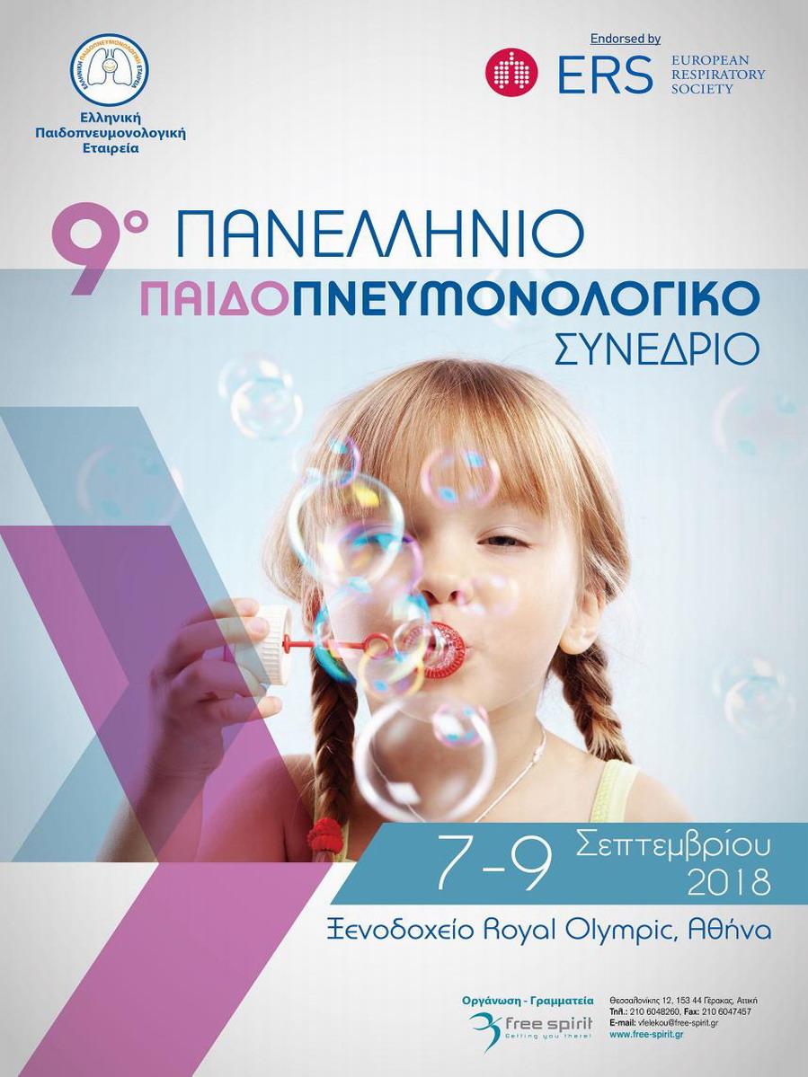 9ο Πανελλήνιο Παιδοπνευμονολογικό Συνέδριο