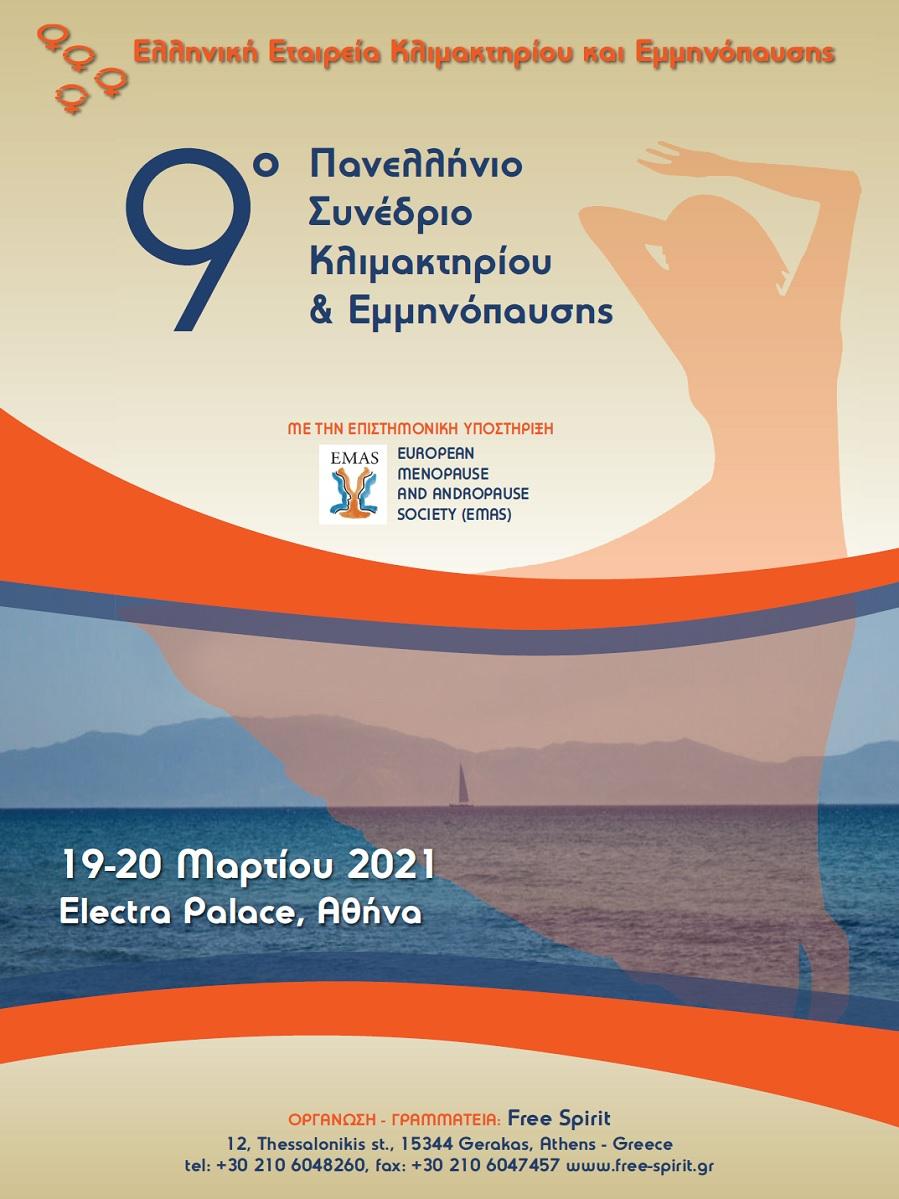 9ο Πανελλήνιο Συνέδριο Κλιμακτηρίου & Εμμηνόπαυσης