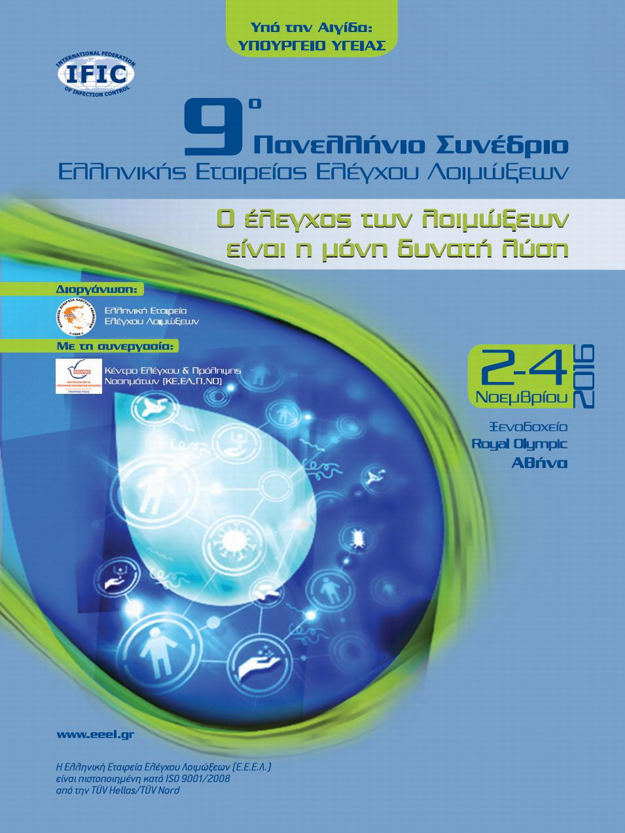 9th Panhellenic Conference of Greek Society for Infection Control