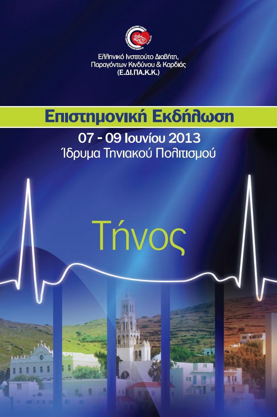 2nd Scientific Event 2013