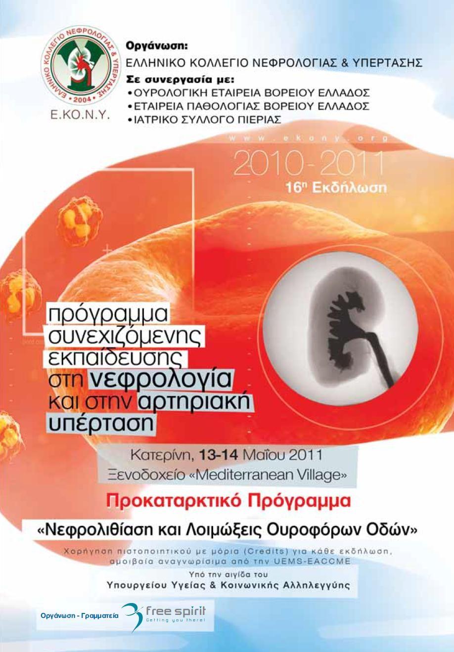Νεφρολιθίαση και Λοιμώξεις Ουροφόρων Οδών
