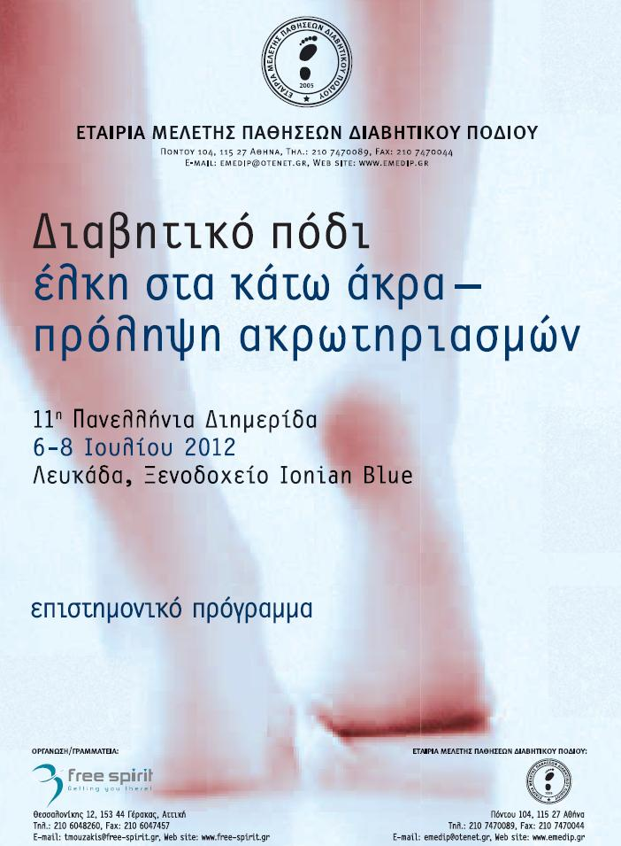 11th Panhellenic Meeting of the Hellenic Association for the Study of Diabetic Foot Disease
