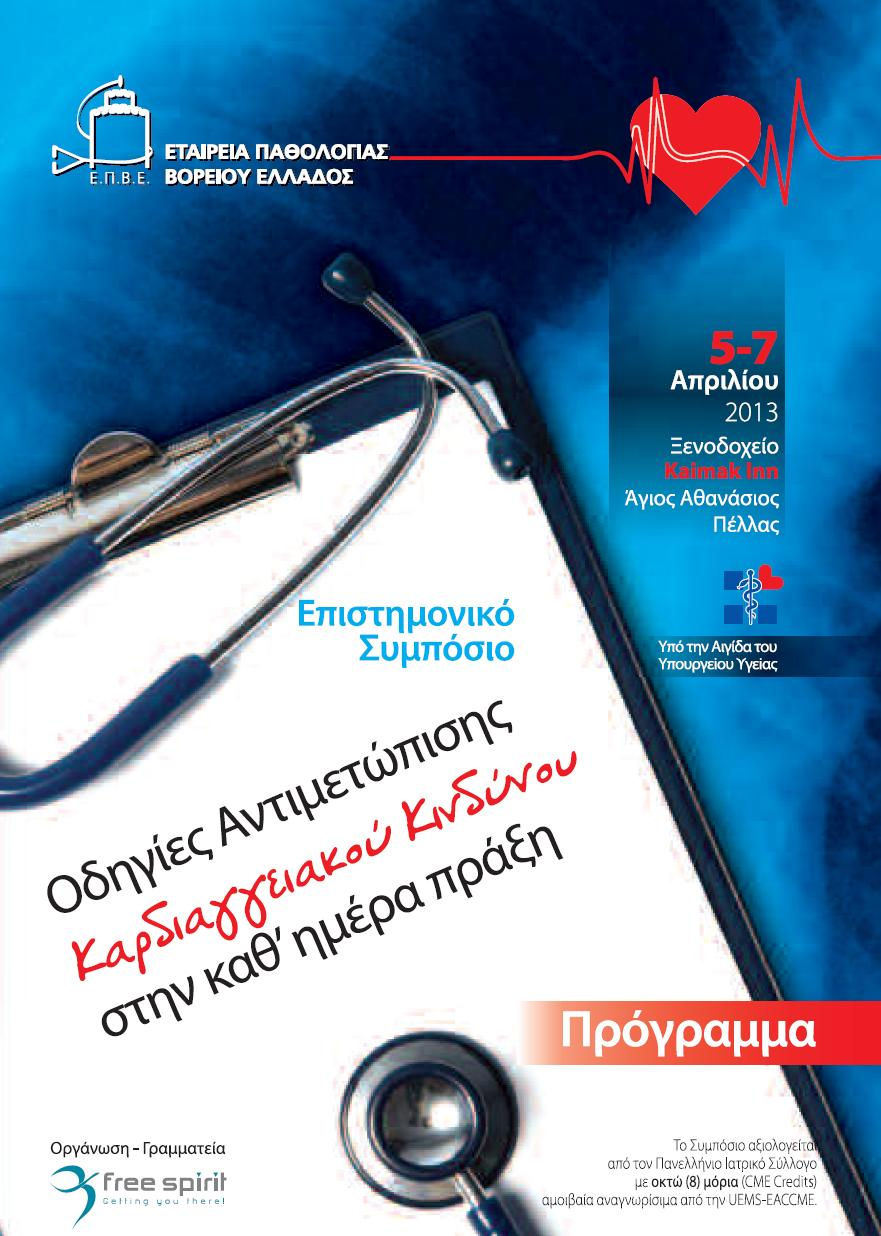 1η Επιστημονική Εκδήλωση Εταιρείας Παθολογίας Βορείου Ελλάδος