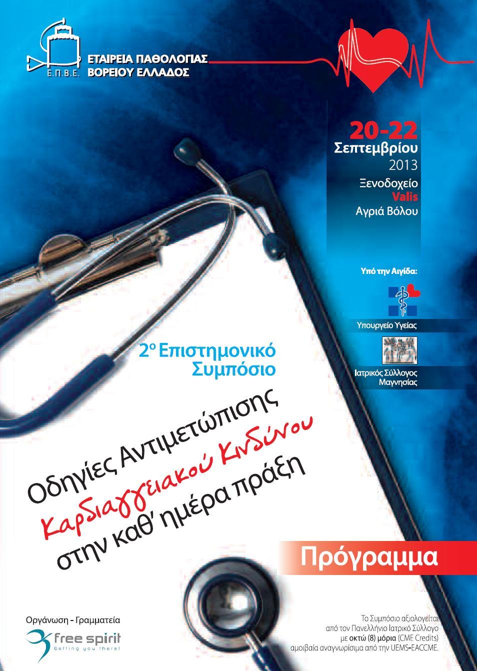 2η Επιστημονική Εκδήλωση Εταιρείας Παθολογίας Βορείου Ελλάδος
