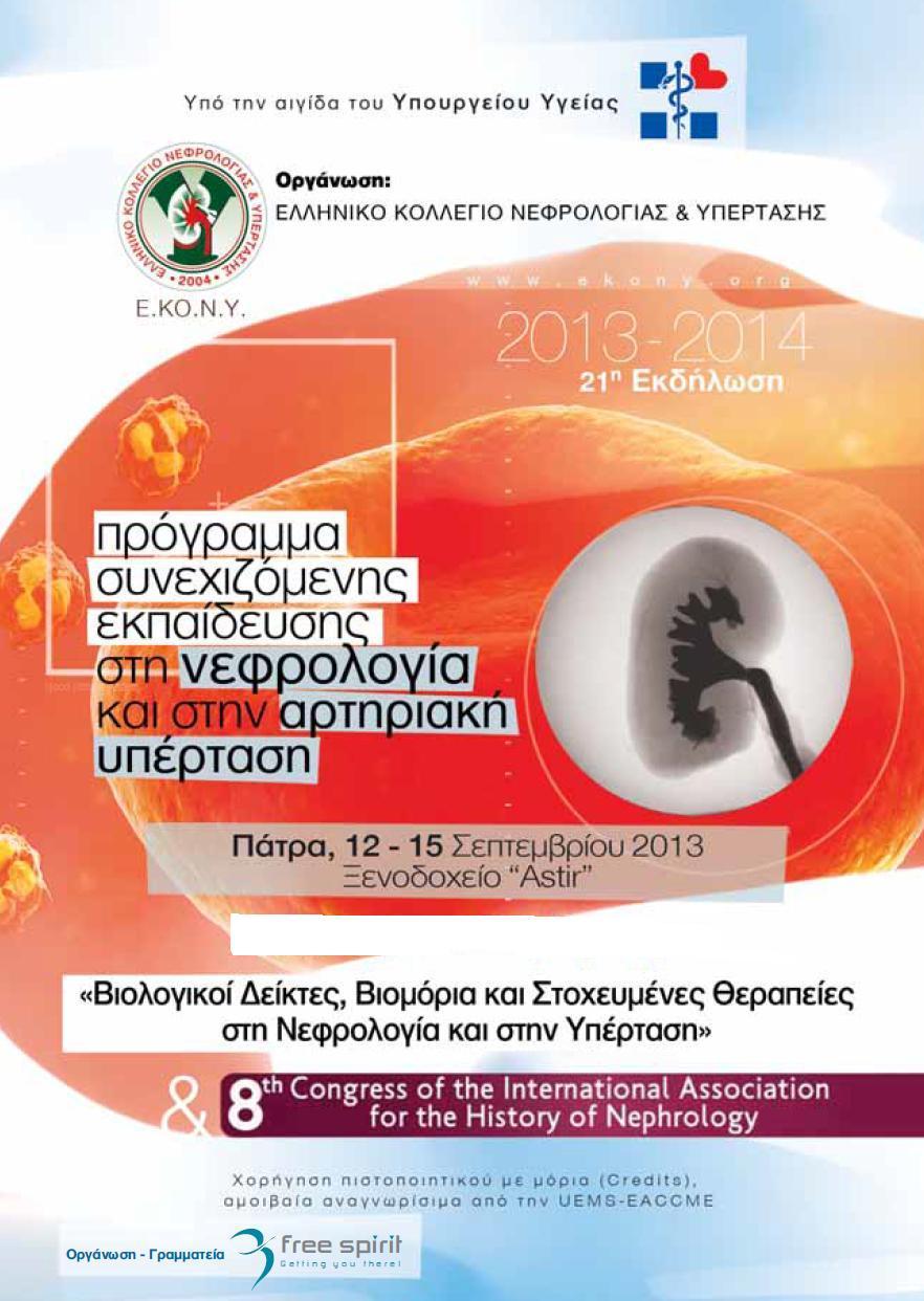 Βιολογικοί Δείκτες, Βιομόρια και Στοχευμένες Θεραπείες στη Νεφρολογία και στην Υπέρταση