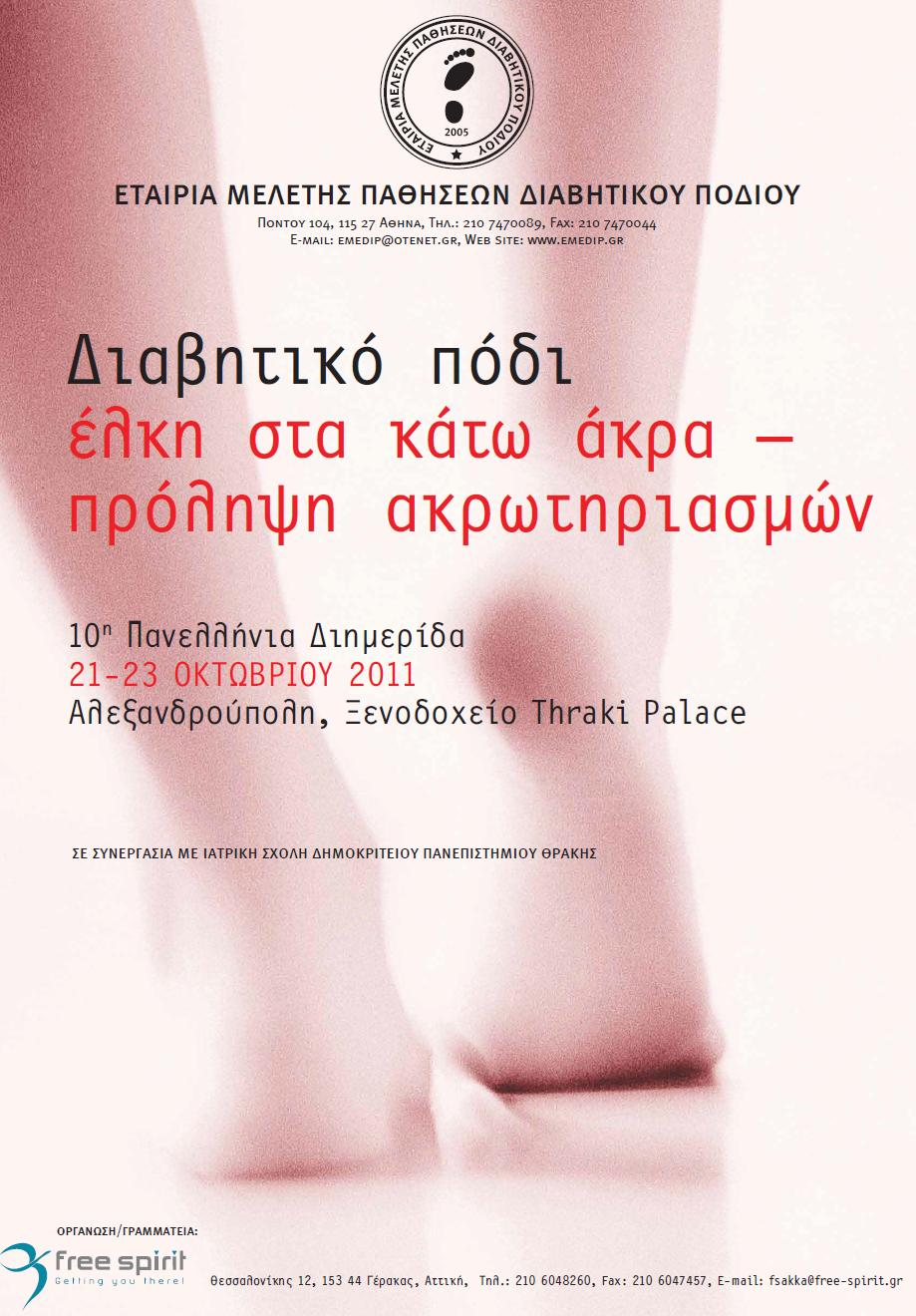 10th Panhellenic Meeting of the Hellenic Association for the Study of Diabetic Foot Disease