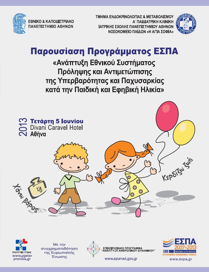 Παρουσίαση Προγράμματος ΕΣΠΑ Ανάπτυξη Εθνικού Συστήματος Πρόληψης και Αντιμετώπισης της Υπερβαρότητας και Παχυσαρκίας κατά την Παιδική και Εφηβική Ηλικία
