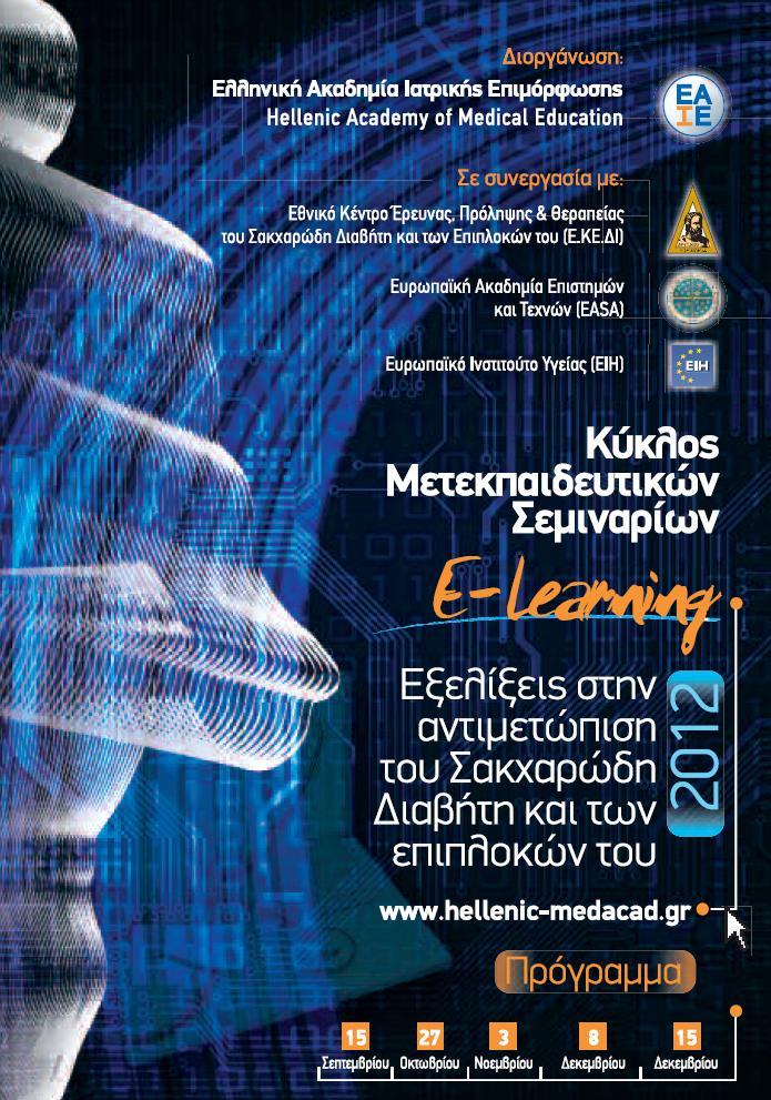 Κύκλος Μετεκπαιδευτικών Σεμιναρίων 2012 E-learning Εξελίξεις στην αντιμετώπιση του σακχαρώδη διαβήτη και των επιπλοκών του