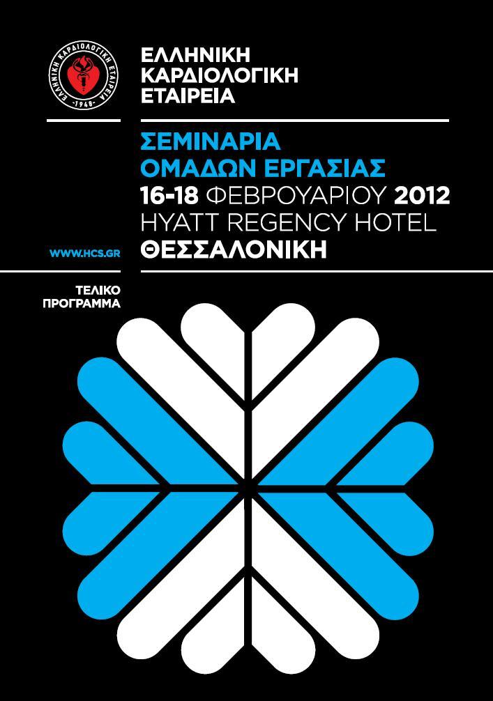 Σεμινάρια Ομάδων Εργασίας 2012