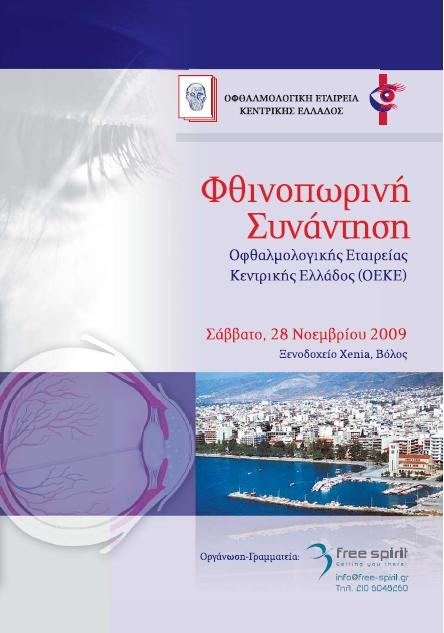 Autumn Meeting of Opthalmology Society of Central Greece.