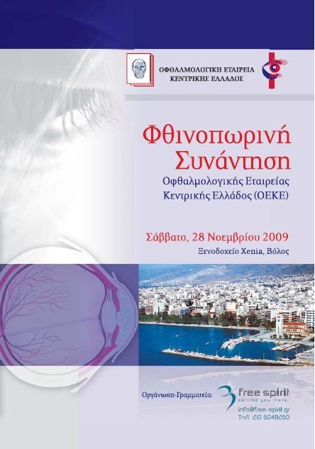 Φθινοπωρινή Συνάντηση Οφθαλμολογικής Εταιρίας Κεντρικής Ελλάδος.