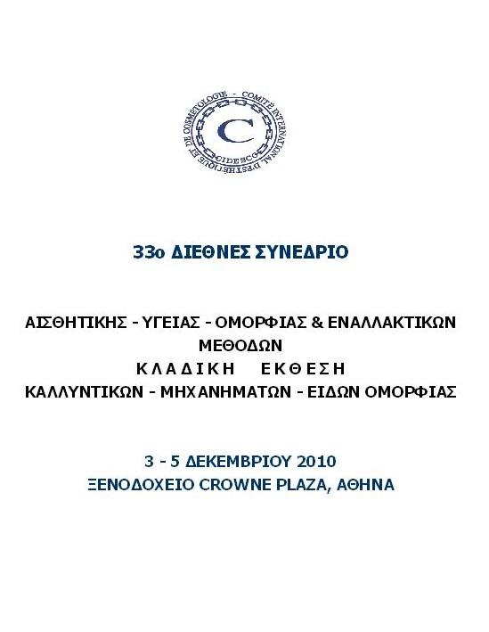 33o Διεθνές Συνέδριο Αισθητικής.