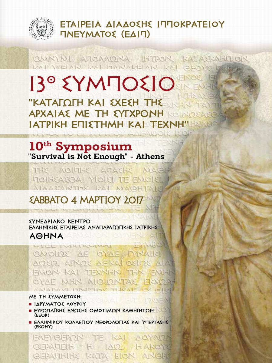 """13ο Συμπόσιο """"Καταγωγή και σχέση της Αρχαίας με τη σύγχρονη Ιατρική Επιστήμη και τέχνη"""""""