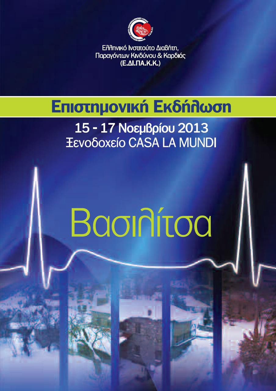 3η Επιστημονική Εκδήλωση 2013