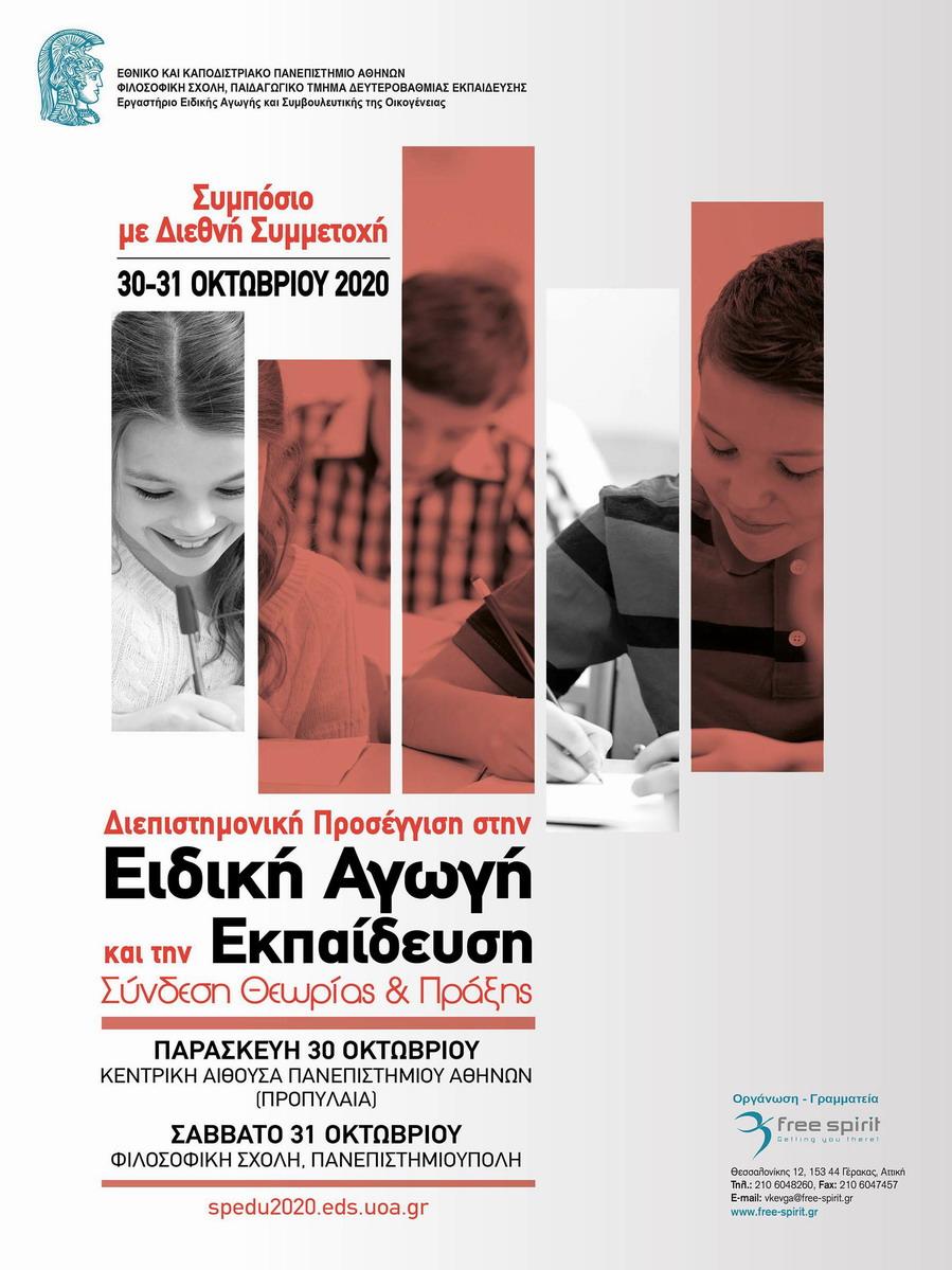 Διεπιστημονική προσέγγιση στην Ειδική Αγωγή και την Εκπαίδευση