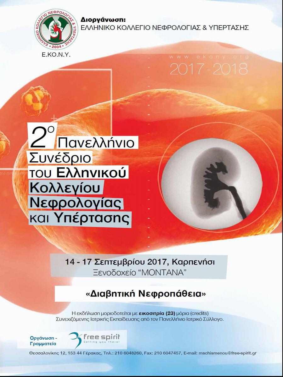 2o Πανελλήνιο Συνέδριο Ελληνικού Κολλεγίου Νεφρολογίας & Υπερτασης