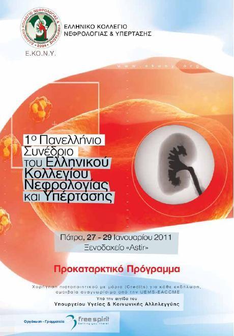 1o Πανελλήνιο Συνεδριο Ελληνικού Κολλεγίου Νεφρολογίας & Υπέρτασης.