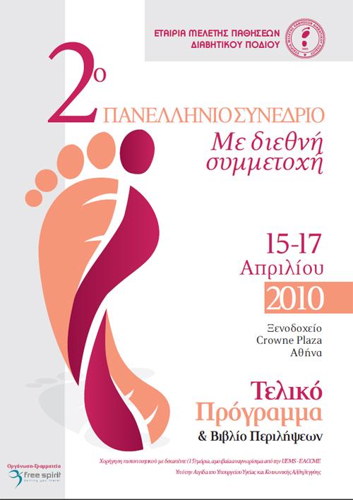 2ο Πανελλήνιο Συνέδριο με Διεθνή Συμμετοχή.