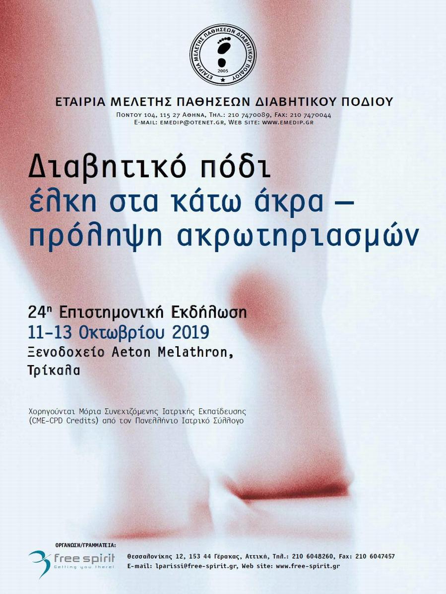 24η Επιστημονική Εκδήλωση της Εταιρείας Μελέτης Παθήσεων Διαβητικού Ποδιού