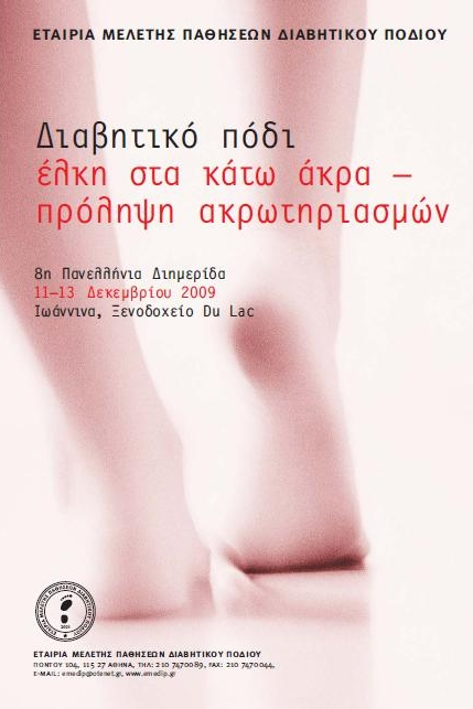 8th Panhellenic Meeting. Nether Limbs Ulcus - Prevention of Amputation.
