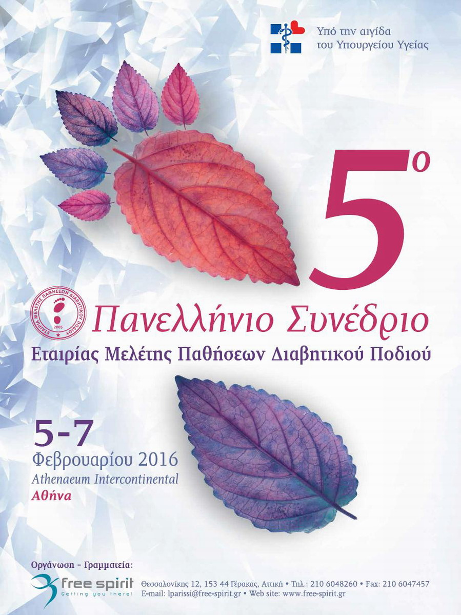 5th Panhellenic Congress EMEDIP with International Participation
