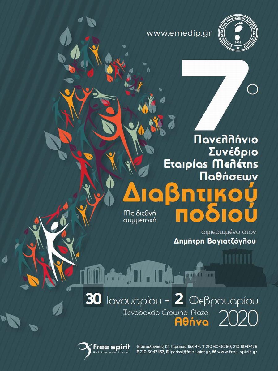 7ο Πανελλήνιο Συνέδριο ΕΜΕΔΙΠ με Διεθνή Συμμετοχή