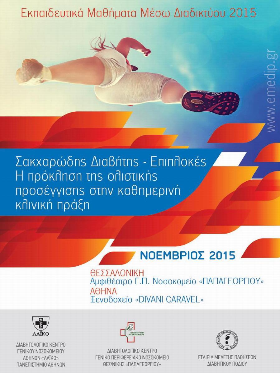 Educational Seminars E-learning 2015