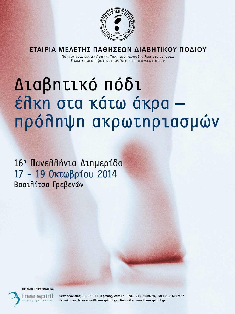 16η Πανελλήνια Διημερίδα της Εταιρείας Μελέτης Παθήσεων Διαβητικού Ποδιού