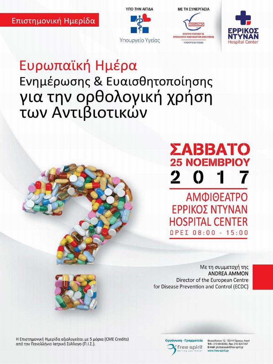 Ευρωπαϊκή Ημέρα Ενημέρωσης & Ευαισθητοποίησης για την ορθολογική χρήση των Αντιβιοτικών