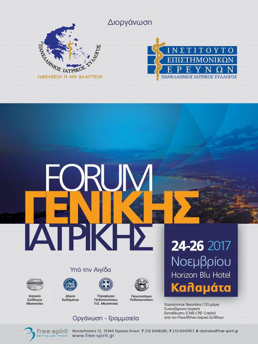Forum Γενικής Ιατρικής