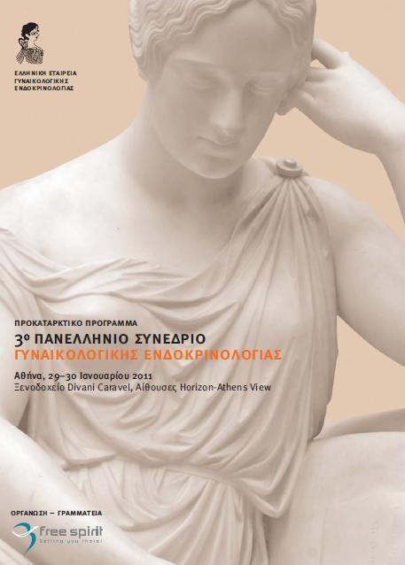 3o Πανελλήνιο Συνέδριο Γυναικολογικής Ενδοκρινολογίας.