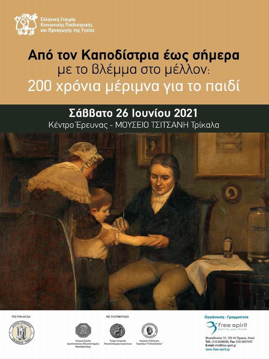 Ημερίδα: Από τον Καποδίστρια έως σήμερα με το βλέμμα στο μέλλον: 200 χρόνια μέριμνα για το παιδί