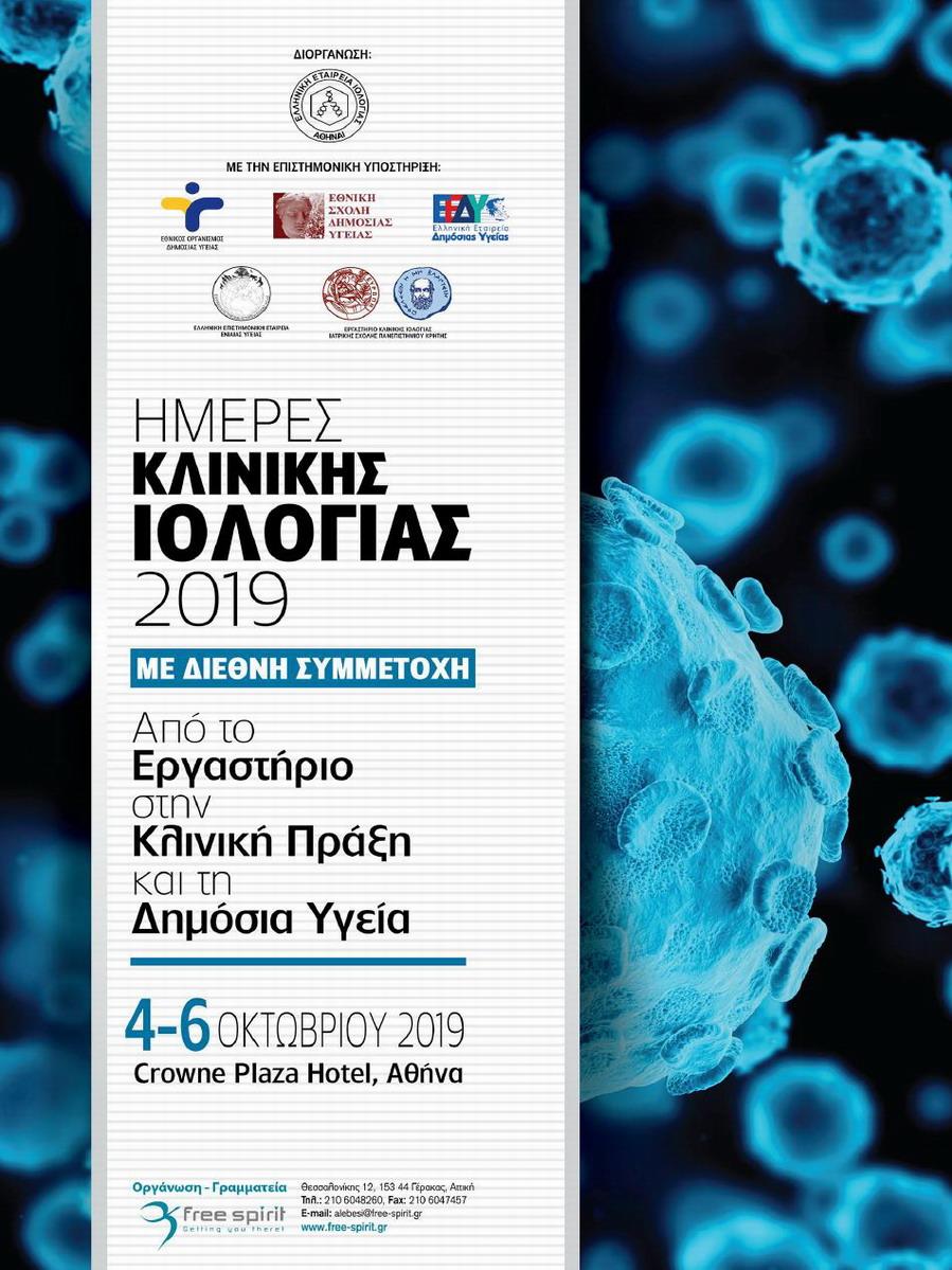 Ημέρες Κλινικής Ιολογίας 2019