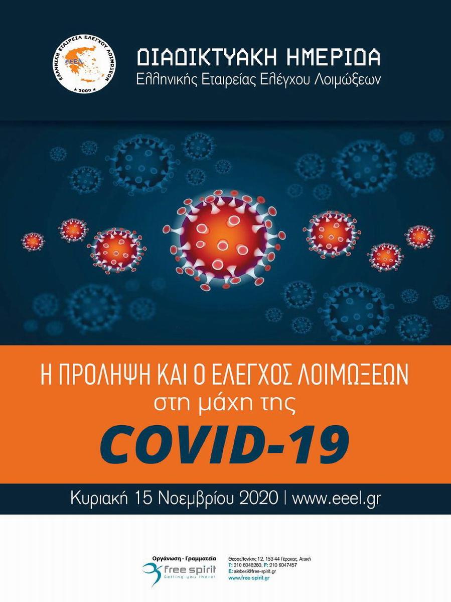 Η πρόληψη και ο έλεγχος των λοιμώξεων στη μάχη της Covid-19