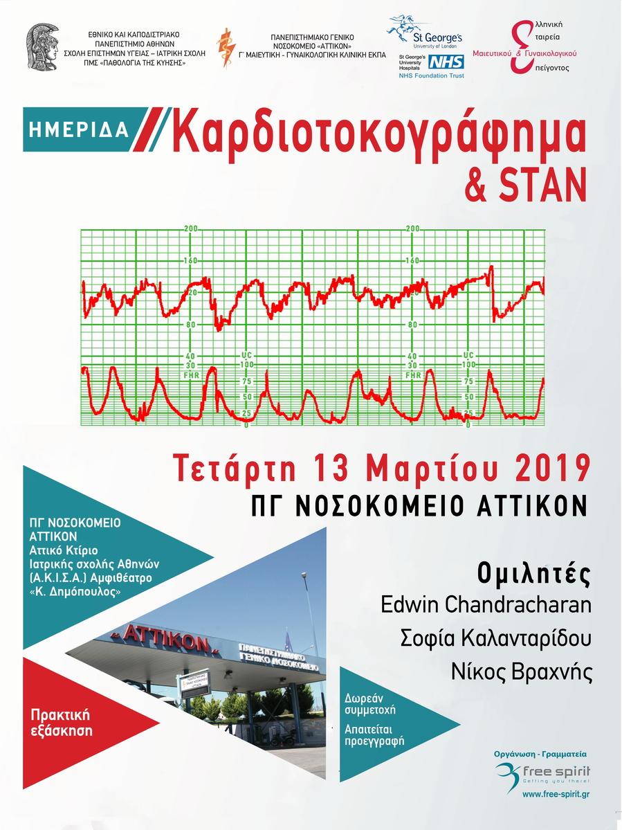 Ημερίδα Καρδιοτοκογράφημα & STAN