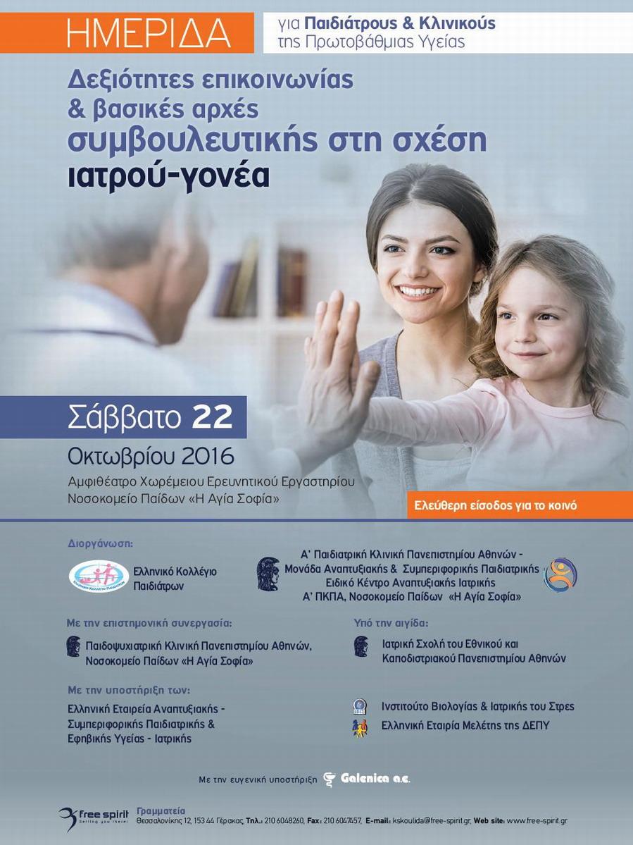 ΗΜΕΡΙΔΑ: Δεξιότητες επικοινωνίας & βασικές αρχές συμβουλευτικής στη σχέση ιατρού-γονέα