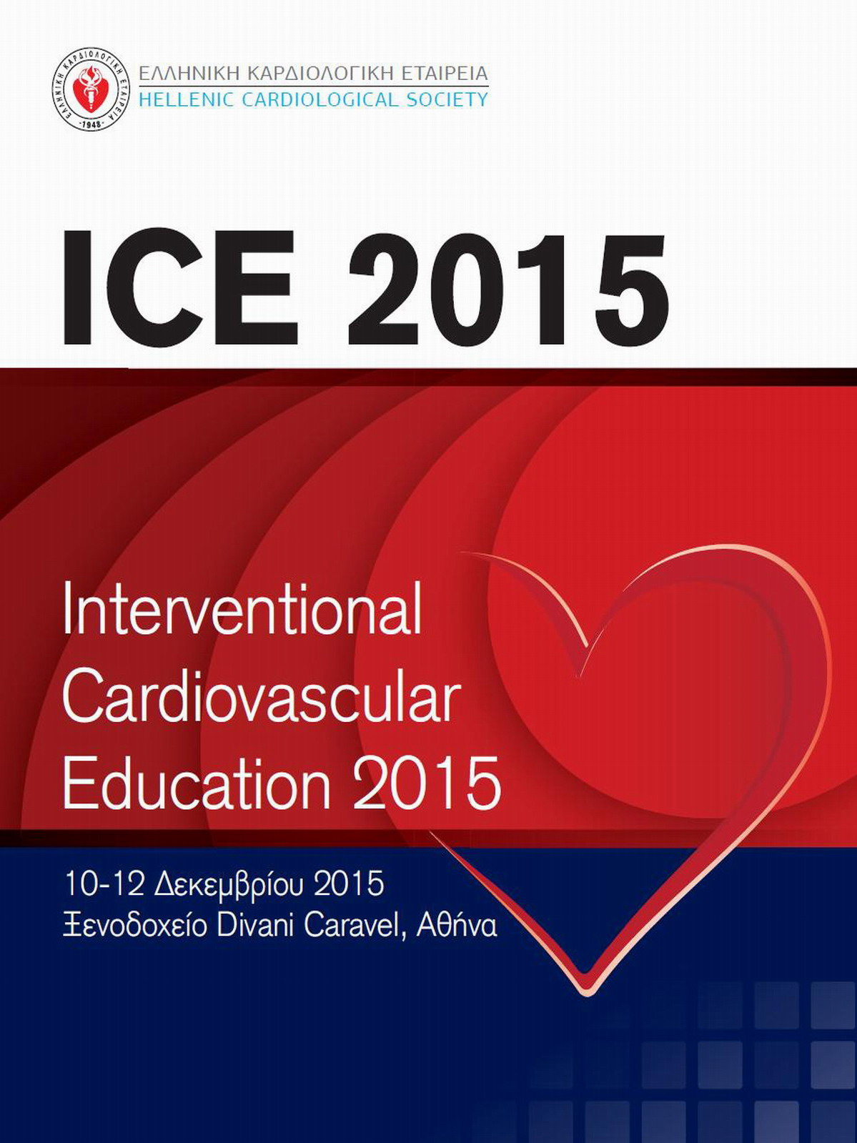 Interventional Cardiovascular Education 2015
